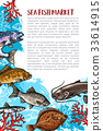 Vector poster of fish catch for sea food maket 33614915