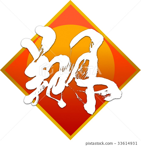 """""""Sho"""" New Year's card calligraphy design material 33614931"""