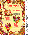 Fast food vector poster for fastfood restaurant 33614992