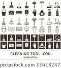 cleaning equipment, icon, icons 33618247