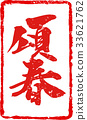 red seal calligraphy 33621762