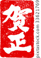 red, seal, calligraphy 33621769