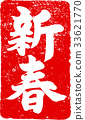 red, seal, calligraphy 33621770