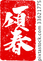 red, seal, calligraphy 33621775