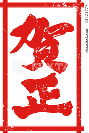 red seal, calligraphy writing, happy new year 33621777