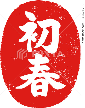 """""""早春""""新年賀卡,蓋章印章設計素材 33621782"""