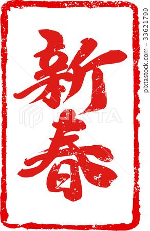 紅密封 書法作品 印章 33621799