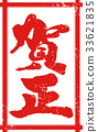 red, seal, calligraphy 33621835