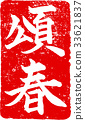 red, seal, calligraphy 33621837
