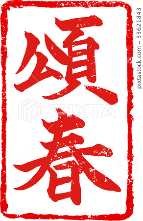 red seal, calligraphy writing, material for new year's cards 33621843