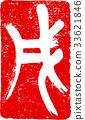 """""""ซาไก"""" การ์ดปีใหม่แสตมป์ตราประทับแปรงออกแบบตัวอักษรวัสดุ 33621846"""