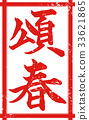 red, seal, calligraphy 33621865