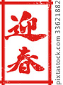 red, seal, calligraphy 33621882