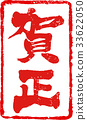 red, seal, calligraphy 33622050