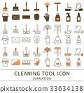cleaning equipment, icon, icons 33634138