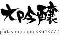 calligraphy writing, characters, top quality sake 33643772