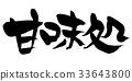书法作品 中国汉字 日本汉字 33643800