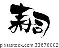 书法作品 中国汉字 日本汉字 33678002