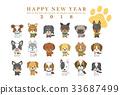狗年 狗 新年賀卡 33687499
