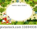 闰年的可爱新年卡模板 33694936