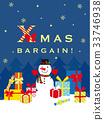 christmas, x-mas, xmas 33746938