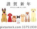 新年贺卡小型和大型犬 33751930