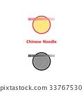 麵條 拉麵 麺 33767530