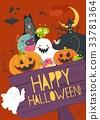 Monster friends guising trick or treat 33781364