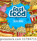 Fast food vector poster for fastfood restaurant 33784715