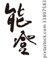 noto, calligraphy writing, characters 33807583
