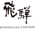 hida, calligraphy writing, calligraphy 33824849