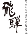 hida, calligraphy writing, character 33824850