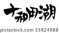 Calligraphy writing 33824988