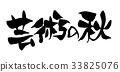 calligraphy writing, writing brush, characters 33825076