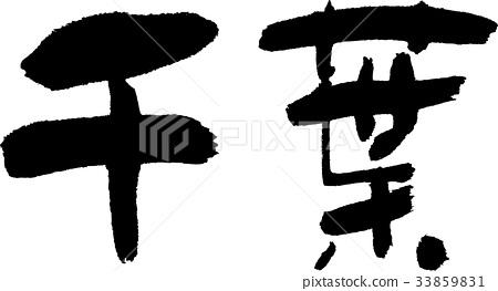 千葉(07) 33859831