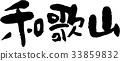 wakayama, place name, character 33859832
