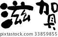 shiga, place name, character 33859855