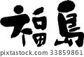fukushima, place name, character 33859861