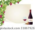 葡萄酒 红酒 酒 33867926