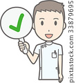 白色的一位男性護士拿著一個檢查號標記的例證 33879695