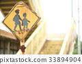 交通標誌 交通號志 路標 33894904