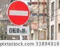 도로 표지판 33894916