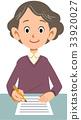 文件 資料 紙 33920027