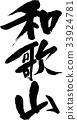 wakayama, place name, character 33924781