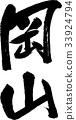 okayama, place name, character 33924794
