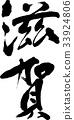 shiga, place name, character 33924806