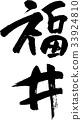 후쿠이 (08) 33924810