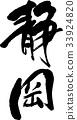 shizuoka, place name, character 33924820