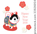 Happy New Year card 2018. The year of the dog  33926054