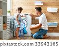 Happy family man father householder and child   in laundry with 33943165